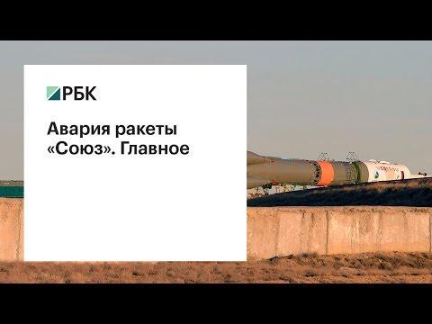 Авария ракеты «Союз». Главное