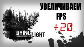 Dying Light оптимизация и повышение FPS