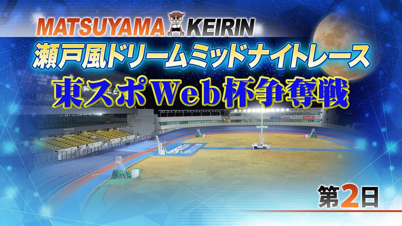ライブ 松山 競輪 松山競輪予想情報 競輪(KEIRIN)ならオッズパーク競輪