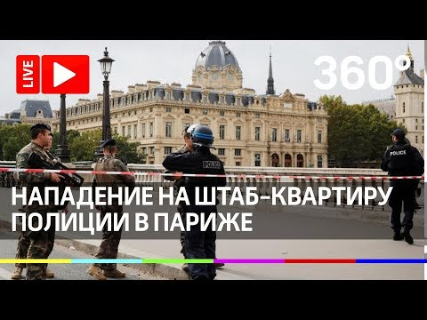 Нападение на штаб-квартиру полиции в Париже. Четверо сотрудников погибли. Прямая трансляция