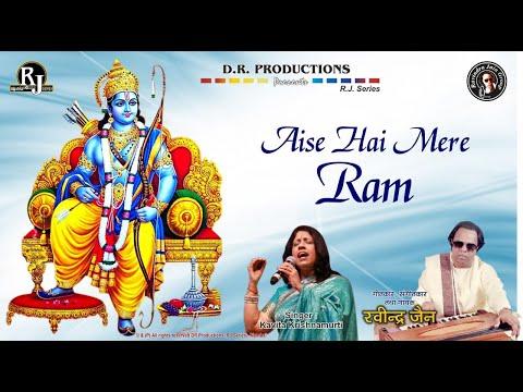 Aise Hai Mere Ram | Jai Jai Shri Ram | Hindi Bhajan