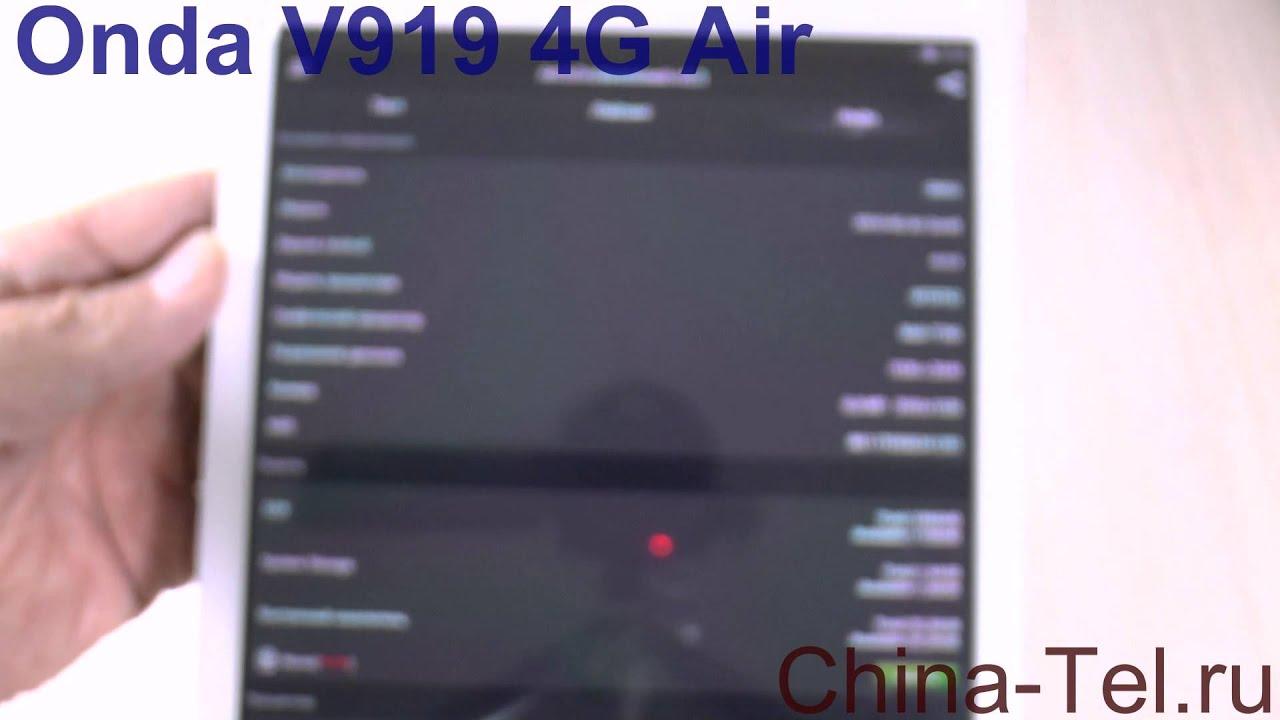 18 сен 2015. Относительно известная в наших краях китайская компания onda расширила линейку планшетов моделью v919 air ch, работающей под управлением windows 10. Модель сохранила экран диагональю 9,7 дюйма разрешением 2048 х 1536 точек, но может похвастаться новой платформой.