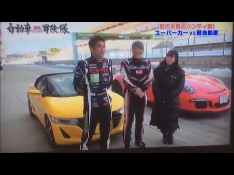 HONDA S660 Pro racer VS Porsche GT3RS young girl