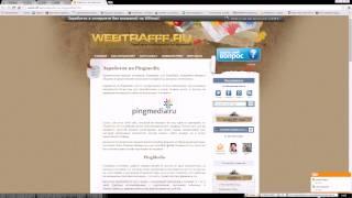 видео Rotaban (Ротабан) - биржа баннерной рекламы: как заработать на продаже баннеров, регистрация