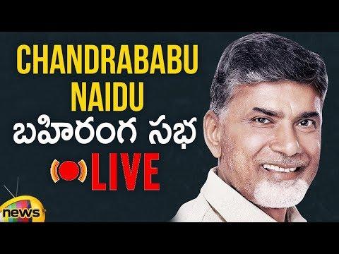 AP CM Chandrababu Public Meeting LIVE | Chandrababu Naidu Latest Speech | AP Elections 2019 Updates