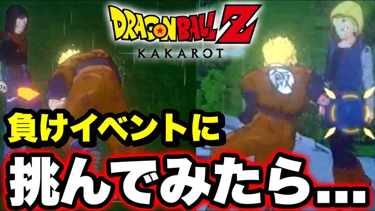【検証】未来悟飯で負けないと進まないイベントに立ち向かってみた結果...!!【ドラゴンボールZ カカロット】【DRAGON BALL Z KAKAROT 】