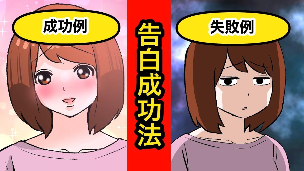 【漫画】絶対に告白を成功させる方法【マンガ動画】