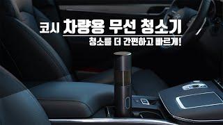 코시 차량용 무선 청소기 LED 비상등 무선진공 VC3…