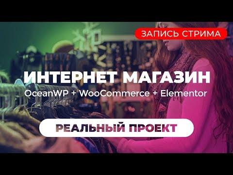 Темы для интернет магазина wordpress на woocommerce