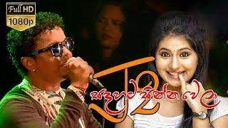 Gambar cover Sadahata Sinna Wela (Mama Maruna dawasakata) - Jayathu Sandaruwan | Sinhala New Songs | Sahara Flash