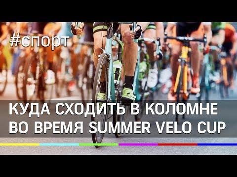 Куда сходить в Коломне во время велофестиваля?