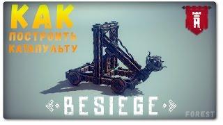 Besiege - Как Построить Катапульту? [Гайд]