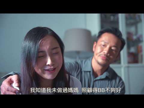港怡醫院 — 行為健康系列微電影:走出產後抑鬱(媽媽篇)