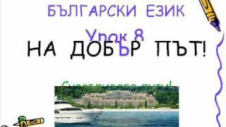 Болгарский язык урок 8