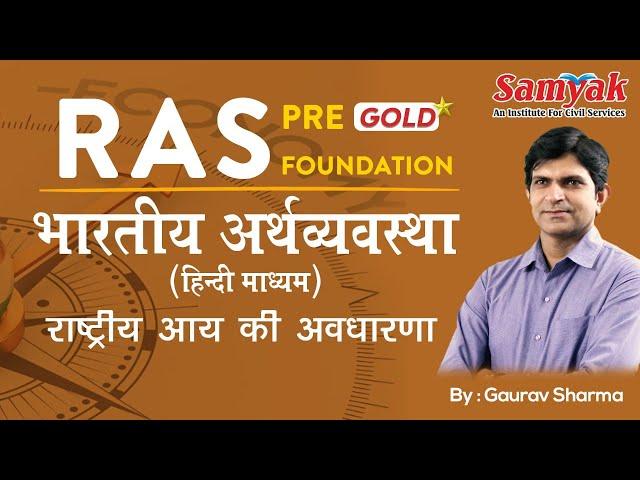 Indian Economy | Concept of National Income by Gaurav Sharma #4 | SAMYAK RAS Pre Gold & Foundation