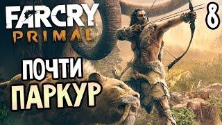 Far Cry Primal Прохождение На Русском 8 ПОЧТИ ПАРКУР