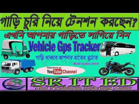 General vehicle GPS tracker  review 2019-SR IT BD