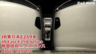 東京駅で分割! 特急成田エスプレスE259系/Train uncoupling at Tokyo Sta. ! - E259 Series Narita express/2018.09.20