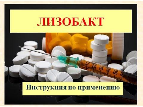Лизобакт: Инструкция по применению