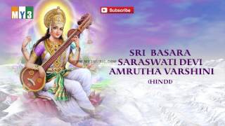 Sri Basara Saraswathi Devi Amrutha Varshini - Hindi Devotional Songs - Bakthi Jukebox