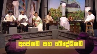 Doramadalawa - (2019-05-13) | ITN Thumbnail