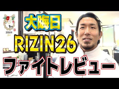 【謹賀新年】大晦日RIZINをファイトレビュー!堀口選手の人間力についてATTで修行した岡田遼が迫る!