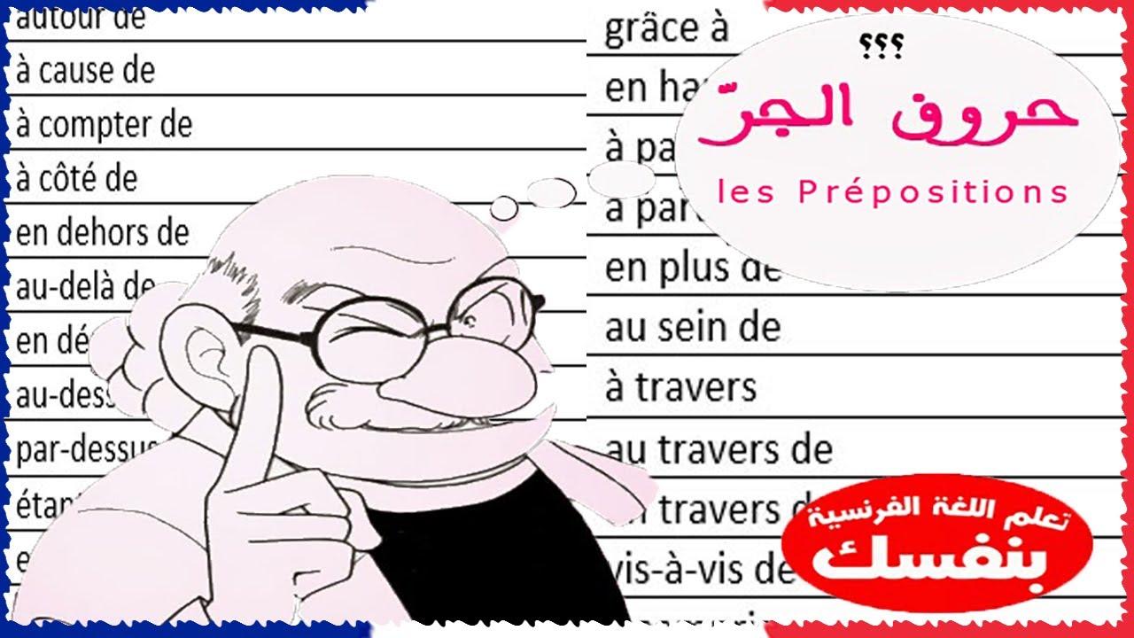 Les Prépositions ما هي حروف الجر الـ 30 ؟ في اللغة الفرنسية للمبتدئين وكيفية إستخدامها + إمتحان