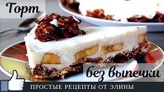 Отличный торт БЕЗ выпечки. Творожно-банановый торт. Простые рецепты от Элины