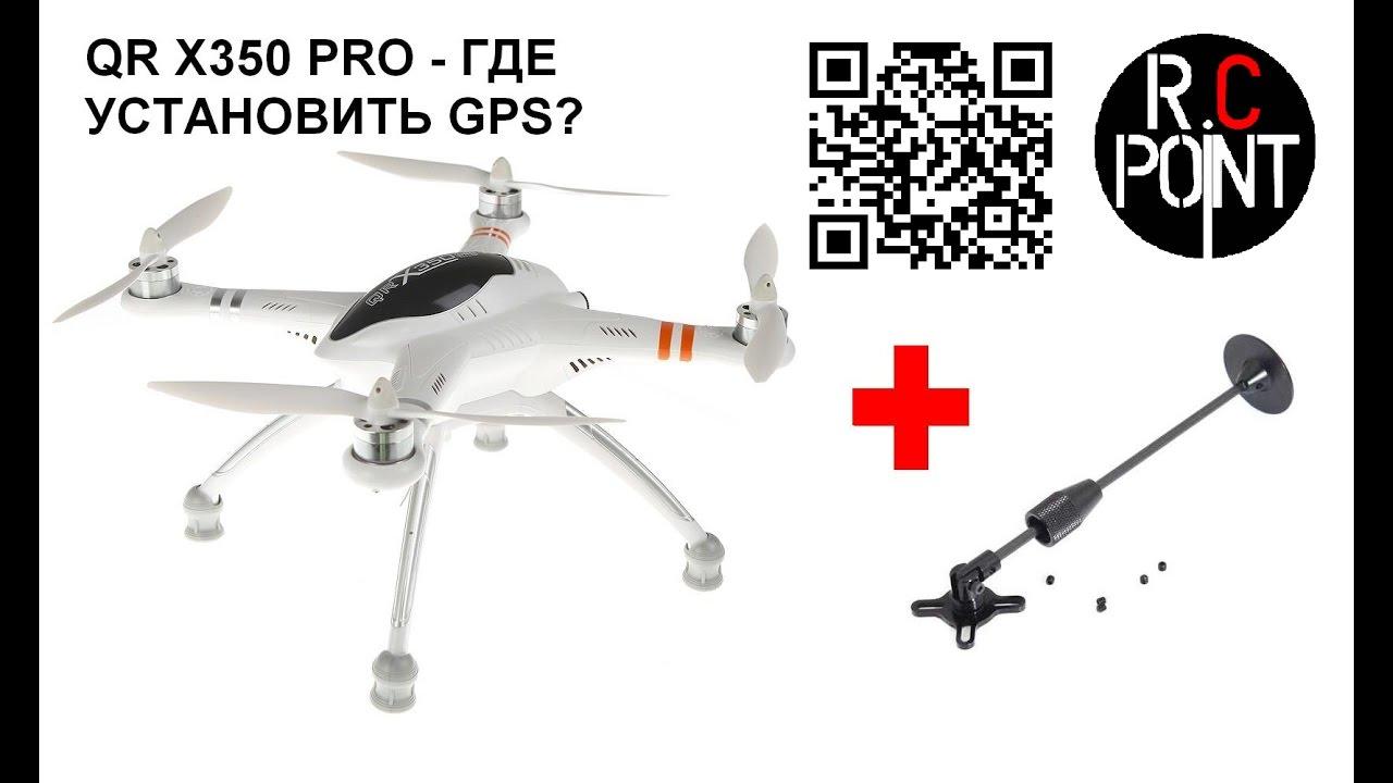 24 июл 2015. Walkera qr x350 pro fpv gps. Квадрокоптер для блоггера walkera qr x350. Минимальная цена и комплектация. Для полета необходимо докупить аппаратуру радиоуправления. Вы можете прикрепить свою камеру для полетов, но потребуется изготовить крепление. Купить walkera qr.