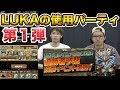 【パズドラ】公式生放送闘技場タイムアタック対決へ向けて!第1弾!【アメノミナカヌシ】LUKA