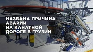 Названа причина аварии на канатной дороге в Грузии