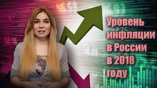 уровень инфляции в России 2018 официальные данные Росстата
