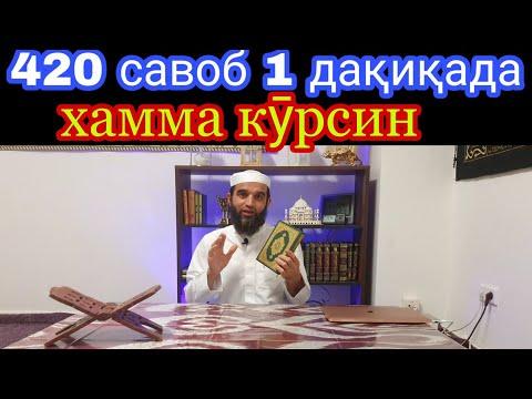ДОЛЗАРБ ҚУРОН ӮҚИНГ
