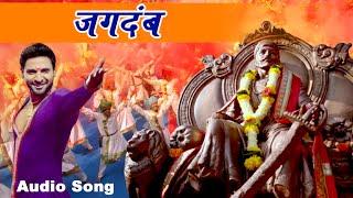Jagdamb | Audio Song | Mr. & Mrs. Sadachari | Vaibbhav Tatwawdi, Prarthana Behere