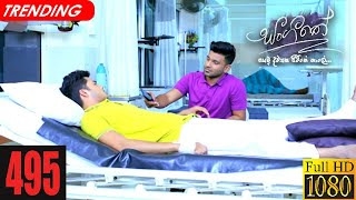 Sangeethe | Episode 495 15th March 2021 Thumbnail