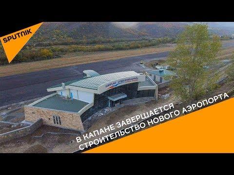 В Капане завершается строительство нового аэропорта