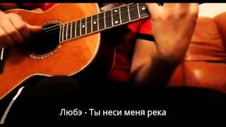 Любэ - Ты неси меня река на гитаре