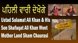Jadon Ustad Salamat Ali Khan & Shafaqat Ali Khan Sham Chursi Aye See ( Full Video )