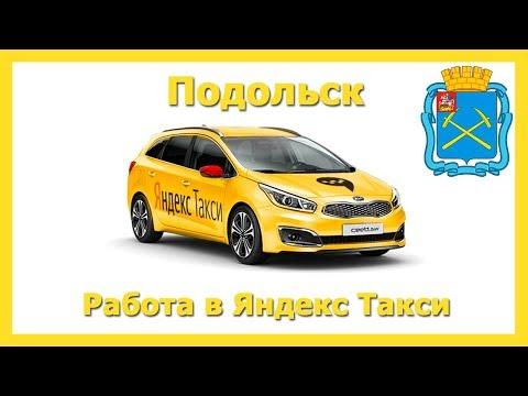 Работа в Яндекс Такси 🚖 Подольск на своём авто или на авто компании