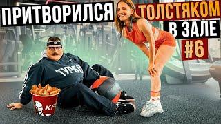 Мастер спорта притворился ТОЛСТЯКОМ в ЗАЛЕ #6 | FAT MAN PRANK