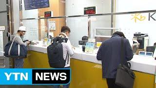 연휴에도 환전·송금...은행 탄력점포 64곳 운영 / YTN