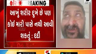 Bhavnagar : Corona-positive patient appeals to people not to leave home ॥ Sandesh News TV