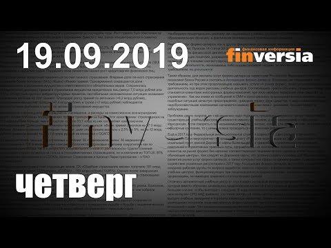 Новости экономики Финансовый прогноз (прогноз на сегодня) 19.09.2019