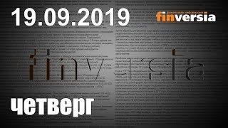 Новости экономики Финансовый прогноз прогноз на сегодня 19.09.2019