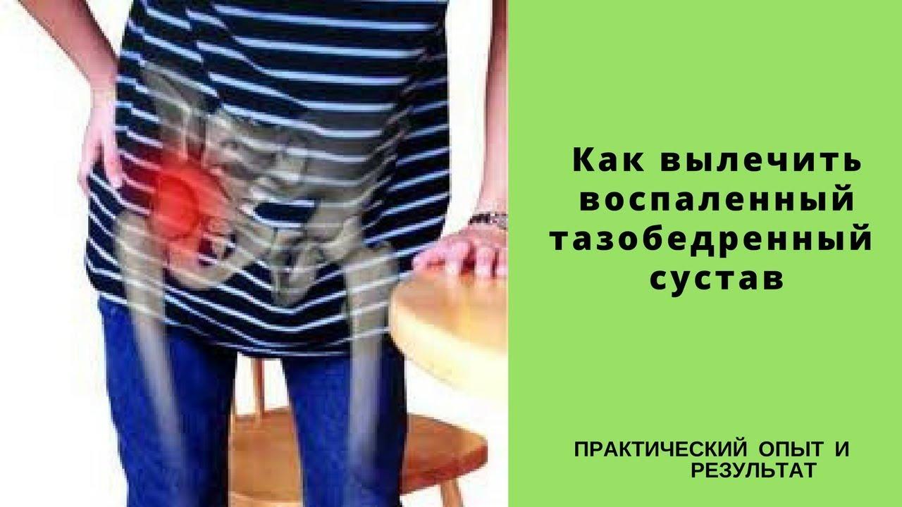 Вылечить воспаленный сустав препарат от воспаления суставов аэртал