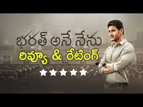 Bharat Ane Nenu Review And Rating | Telugu Talkies