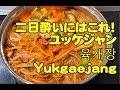 #12〜ユッケジャンの作り方〜육개장【韓国料理】【ミスル】【味術】