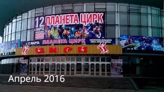 Луганский цирк 2016.04.02 Вот так билеты все проданы.Луганск(, 2016-04-03T16:22:52.000Z)