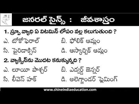 జీవ శాస్త్రం - Biology General Science Model Practice Bits Telugu    General Studies Bits In Telugu.