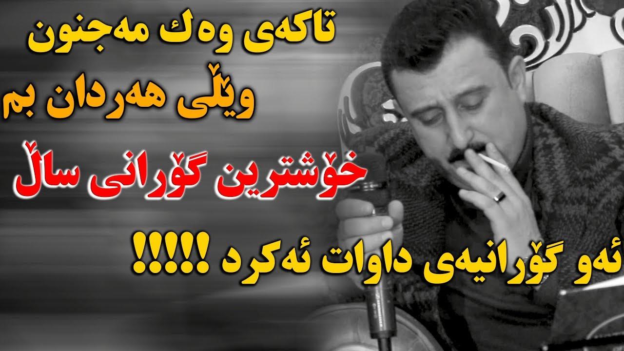 Karwan Xabati (Takay Wak Majnun) Zooor Shaz - ARO